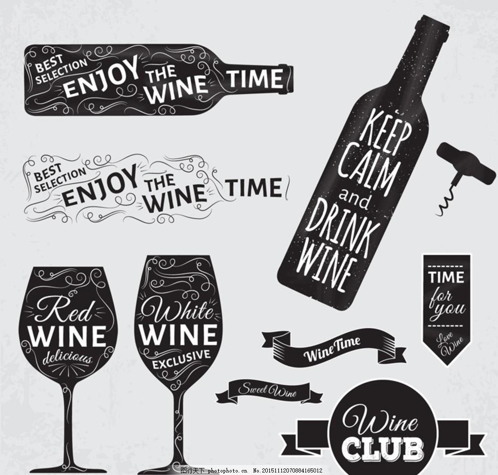 红酒瓶素材 瓶子 插画 文字 手绘 生活百科 餐饮美食