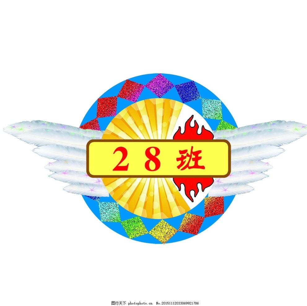 班徽 幼兒園 團體 標志 班級 學校 設計 psd分層素材 psd分層素材 72