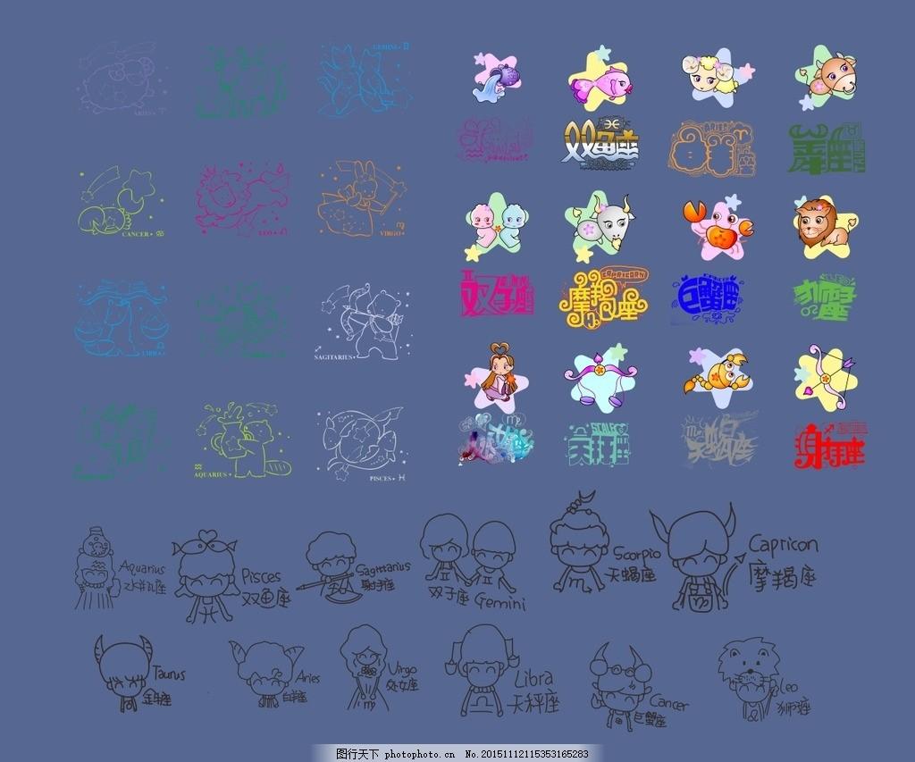 星座 女孩 小女孩 卡通形象 漫画 矢量图 素材 属相 星座漫画 白羊座