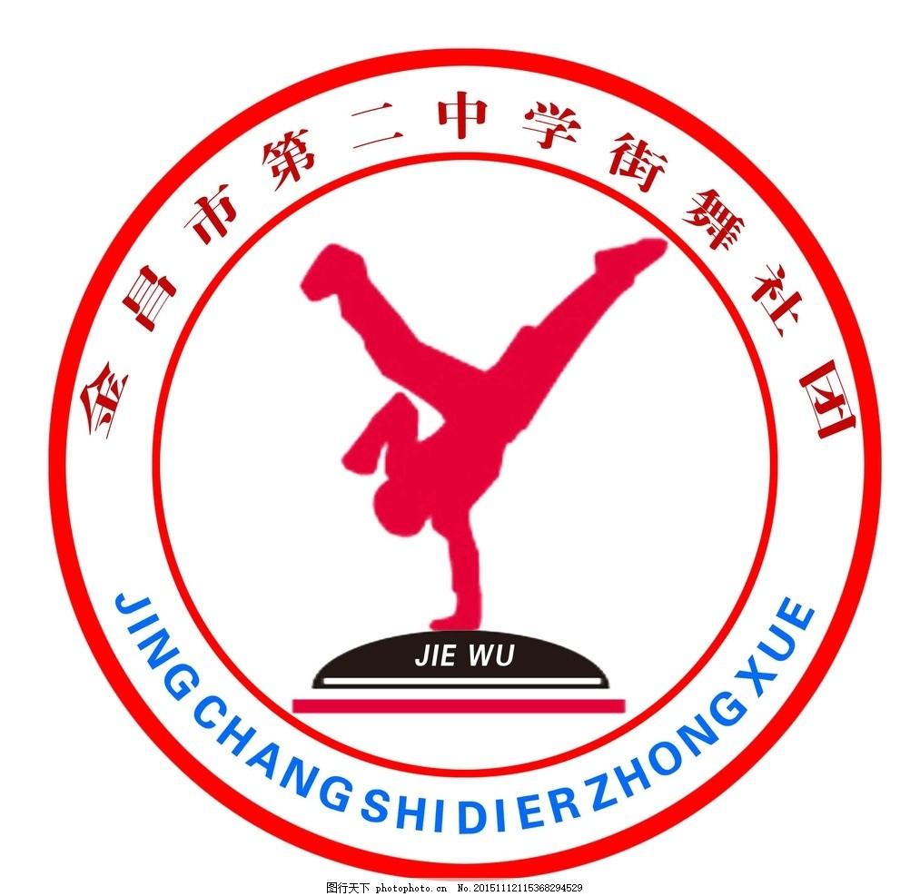 学校标志 街舞社标 标志 街舞 社团 卡通头像 设计 标志图标 其他图标