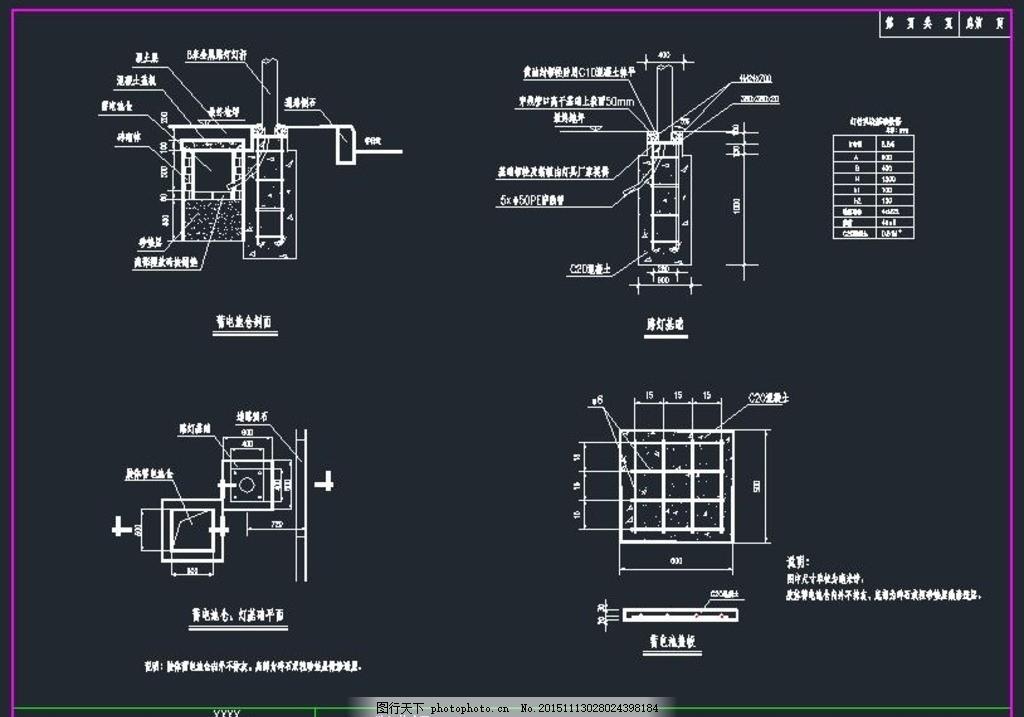 路灯基础施工图 电气施工 电气设计 照明系统 强电系统 弱电系统 消防