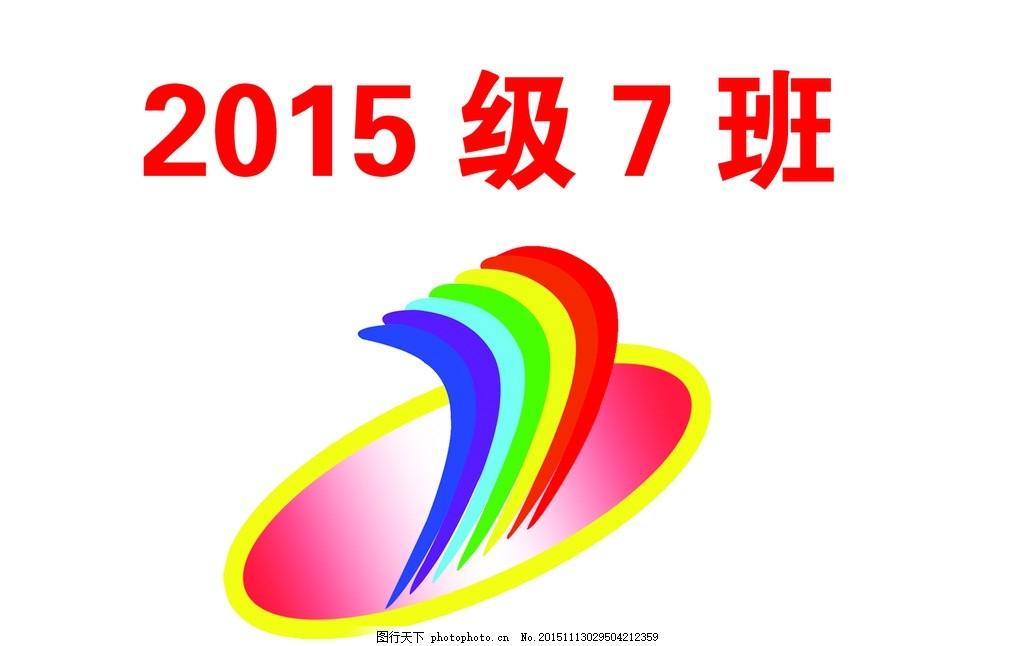 班徽      班级 标志 徽章 设计 标志图标 7班 设计 广告设计 广告