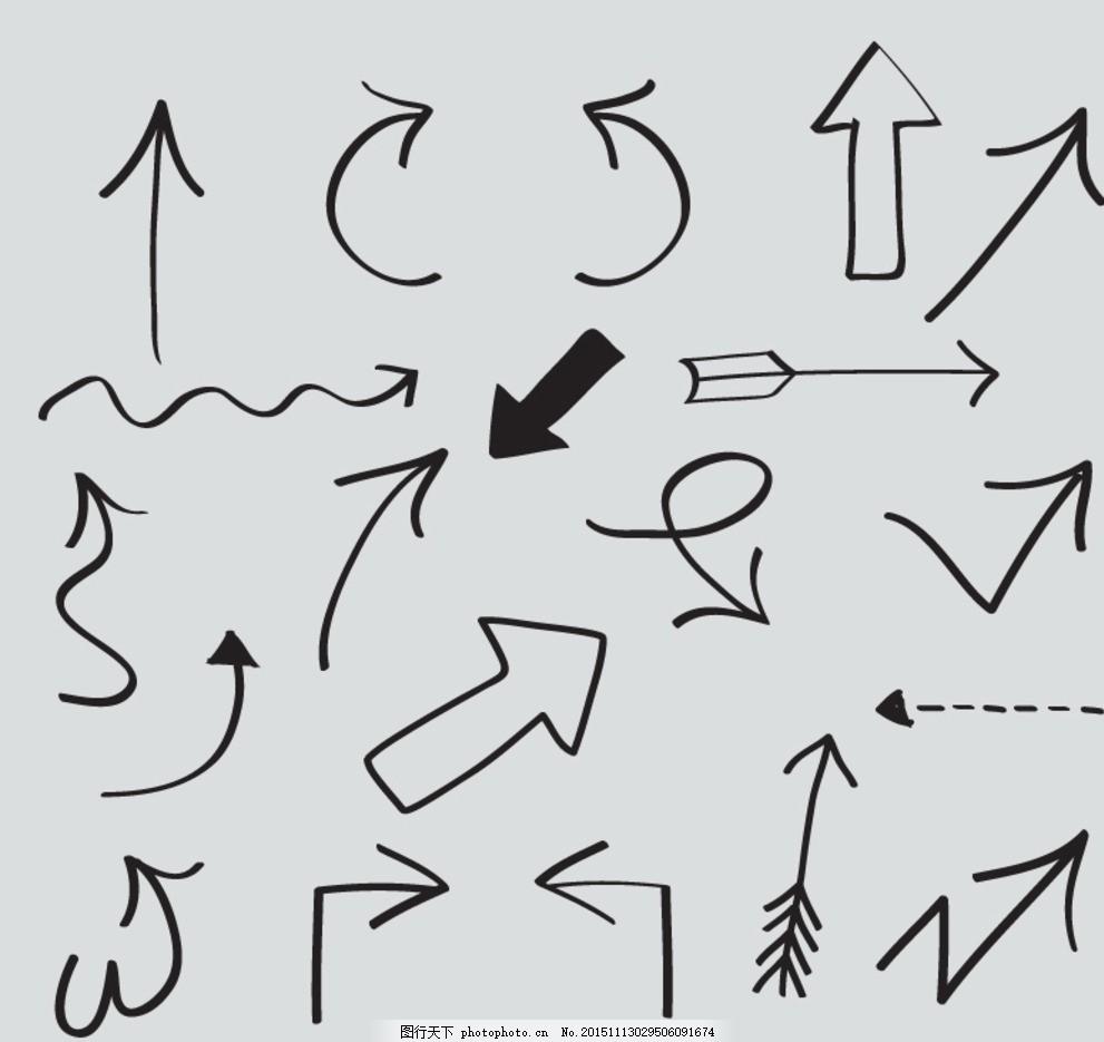 箭头 彩色抽象箭头 可爱 手绘素材 卡通装饰素材 抽象设计箭头