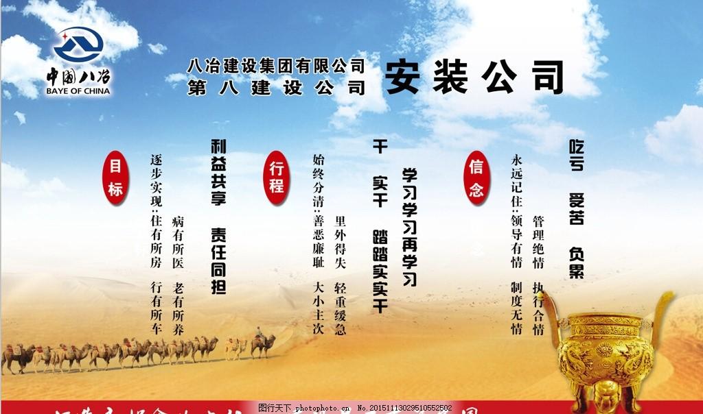 企业展板 写真 八冶 企业文化 骆驼 展板设计