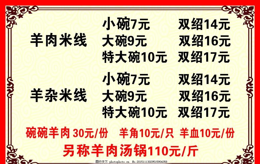 羊肉米线 花边 羊杂米线 红底 价目表