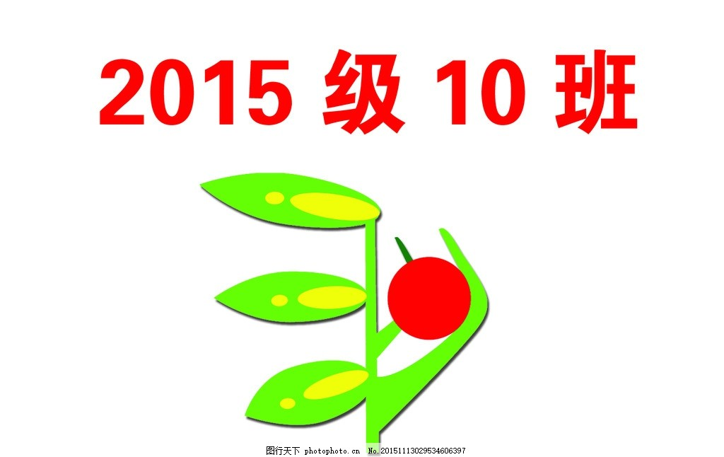 班徽      班级 标志 徽章 设计 标志图标 10班 设计 广告设计 广告
