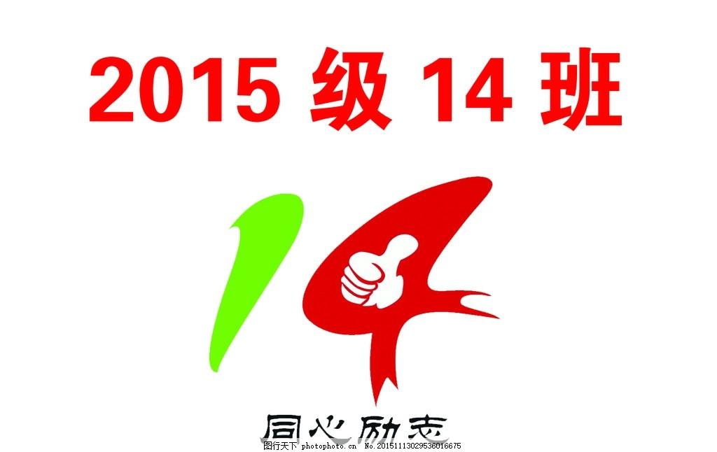 班徽      班级 标志 徽章 设计 标志图标 14班 设计 广告设计 广告