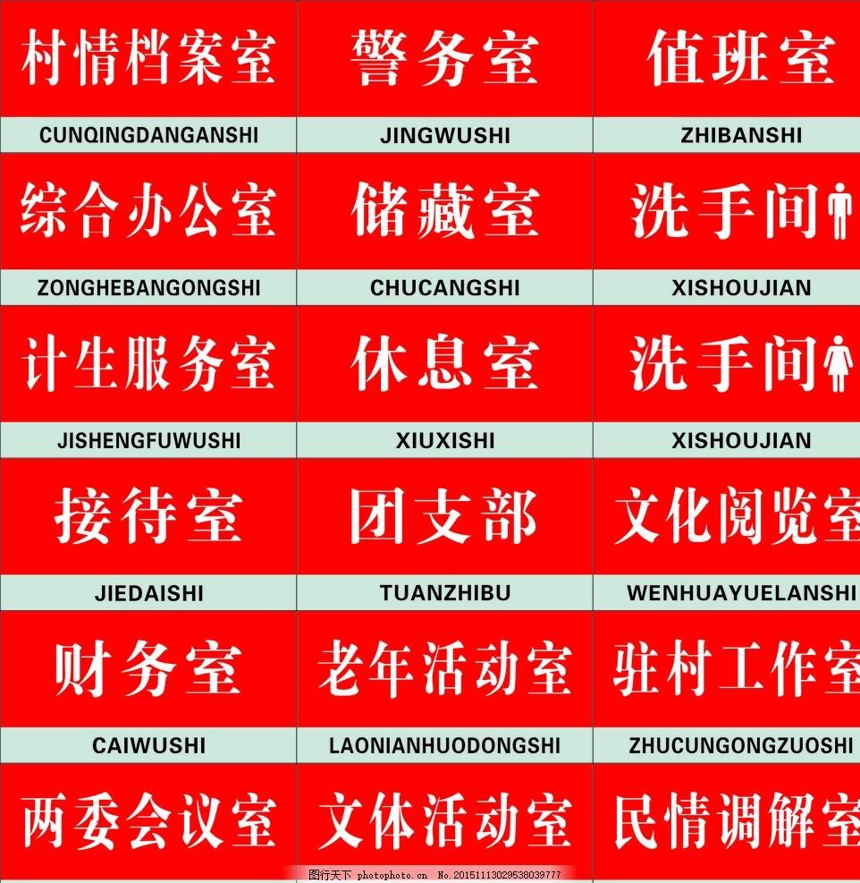 科室牌样式_科室牌 红色 学校科室牌 科室牌模板 科室牌样式 亚克力科室牌