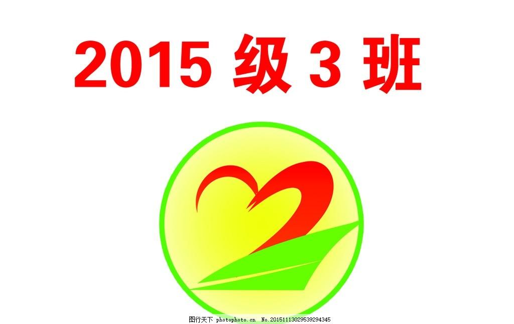 班徽      班级 标志 徽章 设计 标志图标 3班 设计 广告设计 广告