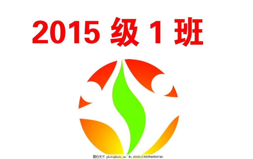 班徽      班级 标志 徽章 设计 标志图标1班 设计 广告设计 广告设计