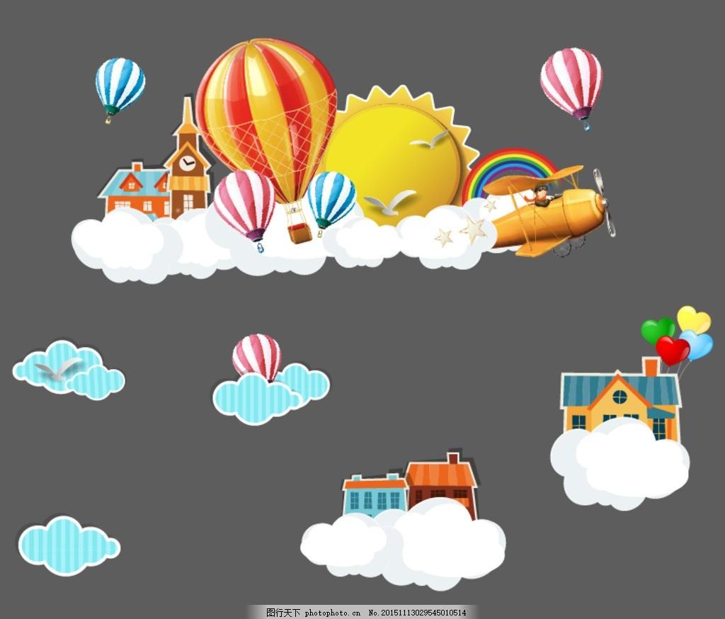 天空dp点 热气球 堆码 小景 卡通 云朵 儿童 房子 彩虹 飞机