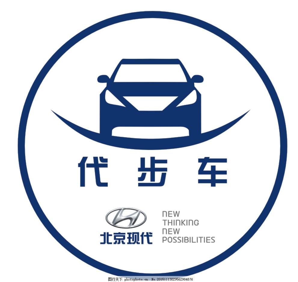 北京现代logo不干胶