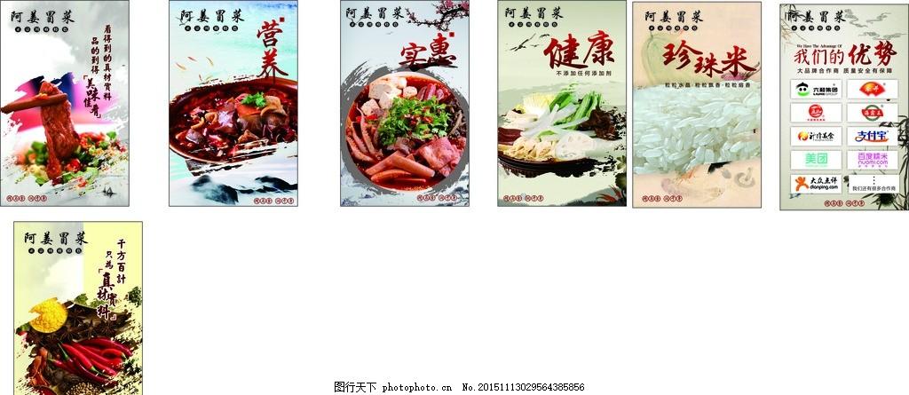 冒菜 营养 实惠 展板 户外广告 宣传 装饰 好吃 蔬菜 味道