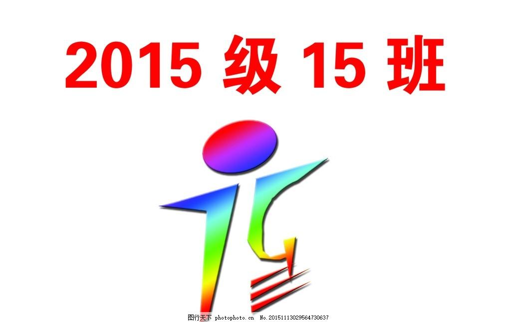 班徽      班级 标志 徽章 设计 标志图标 18班 设计 广告设计 广告设