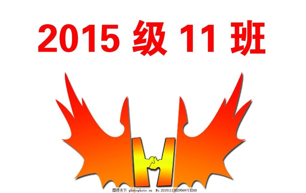 班徽      班级 标志 徽章 设计 标志图标11班 设计 广告设计 广告