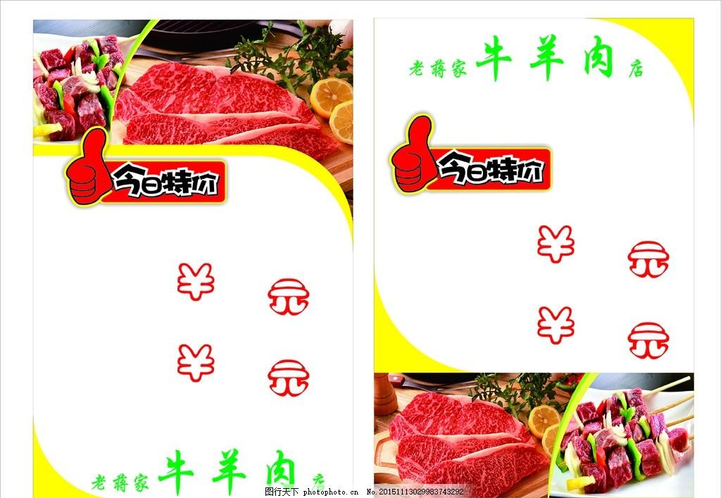 牛羊肉价签 价签 牛肉 羊肉 超市 促销 设计 广告设计 名片卡片 cdr