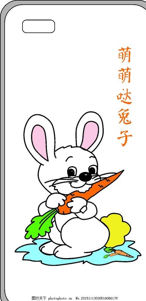 兔子手机壳 兔子 白兔子 吃萝卜的兔子 胡萝卜 萝卜 萌萌哒 小兔子