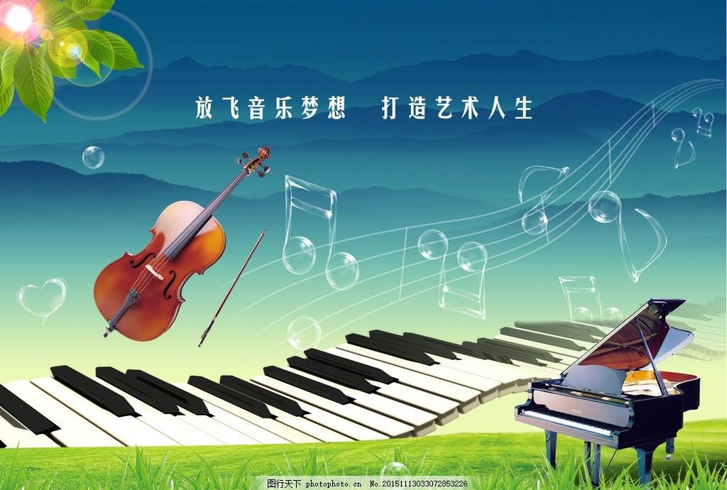 钢琴音符 音乐素材 学校展板 学校宣传 音乐教室 学校展板 设计 psd