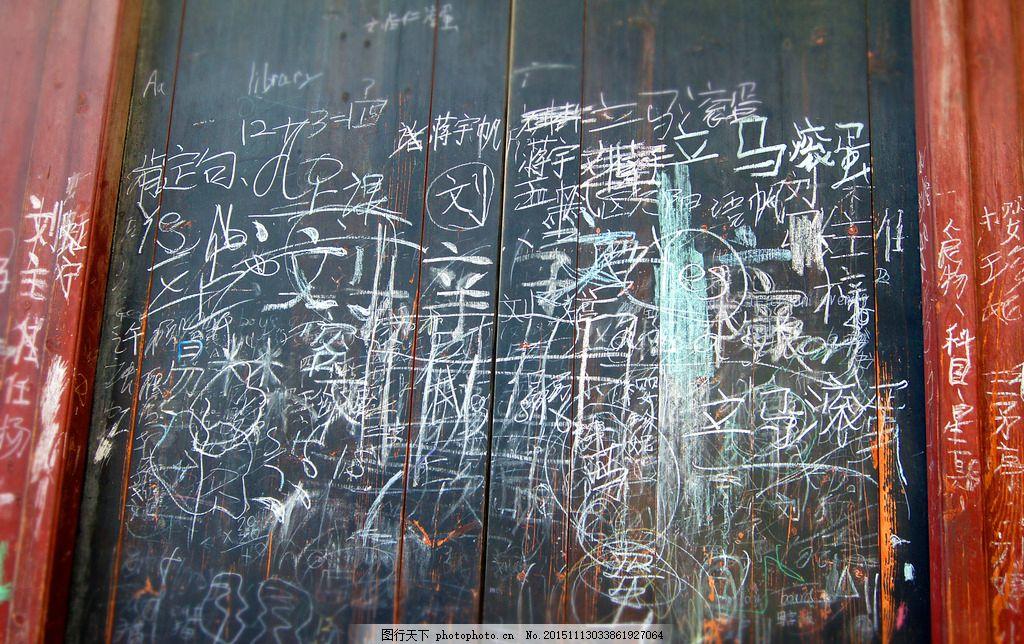 黑板 粉笔字 彩色 涂鸦 信手 摄影 其他 图片素材 350dpi jpg