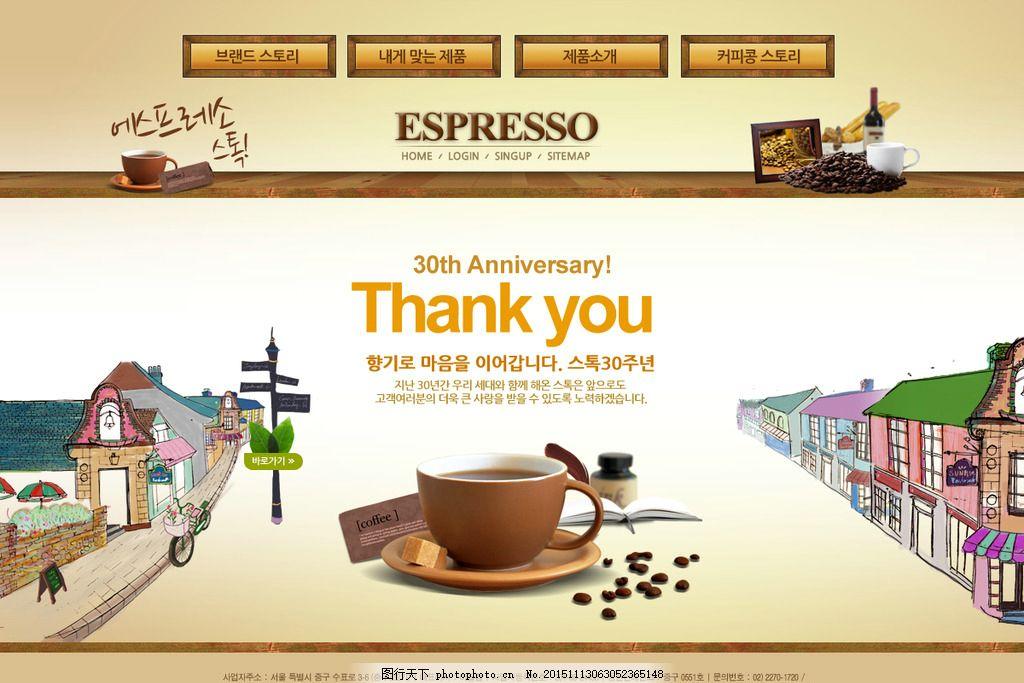 网页设计 咖啡店 传统 网页设计 咖啡店 传统 韩国风 餐饮 手绘 设计
