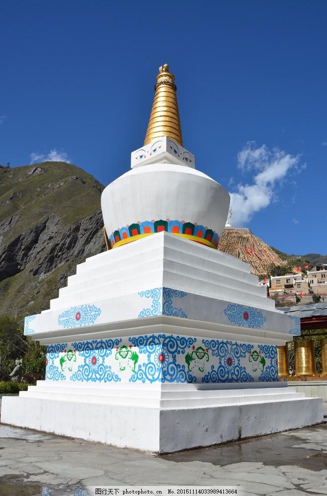 白塔 甘堡藏寨塔 藏族 藏文化 藏元素 藏族旅游 甘堡藏寨风景