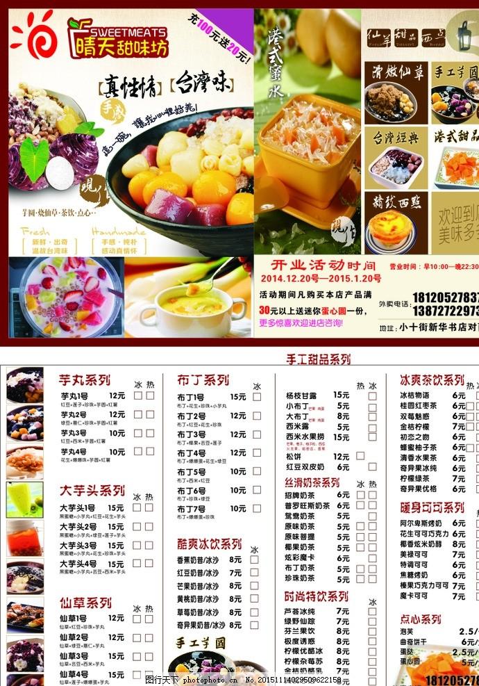 宣传单 甜品店宣传单 手工芋圆传单 奶茶宣传单 饮品宣传单 设计 广告