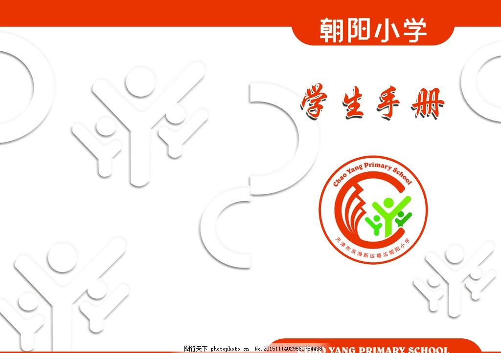 学生手册 封皮设计 封皮 画册封皮 广告设计 封皮 画册 设计 广告设计