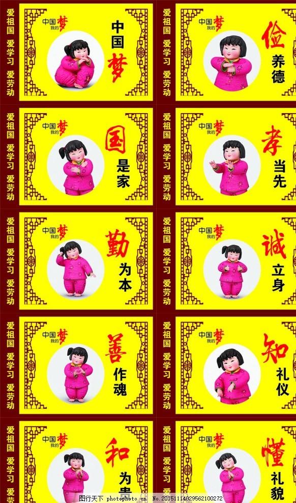 中国梦娃 我的梦 爱祖国 爱学习 爱劳动 国是家