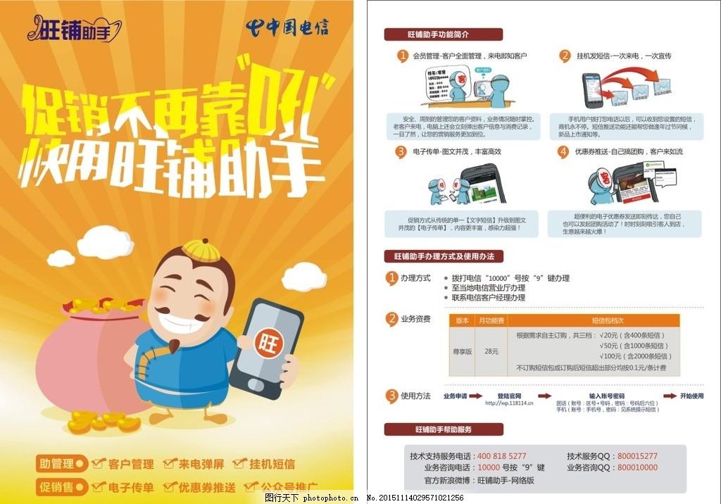 电信旺铺宣传单 电信宣传单 单页 卡通宣传单 翼支付 海报 设计 广告