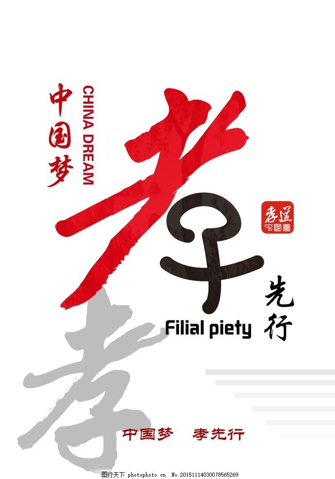 中国梦 孝道 传统文化 字体文化 孝子 设计 广告设计 海报设计 300dpi