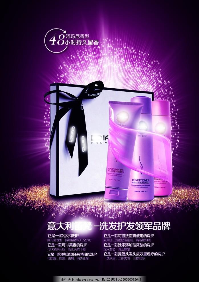 洗发洗面宣传单 洗发 洗面 宣传 海报 包装 紫色 发光 梦幻 笛梵 日