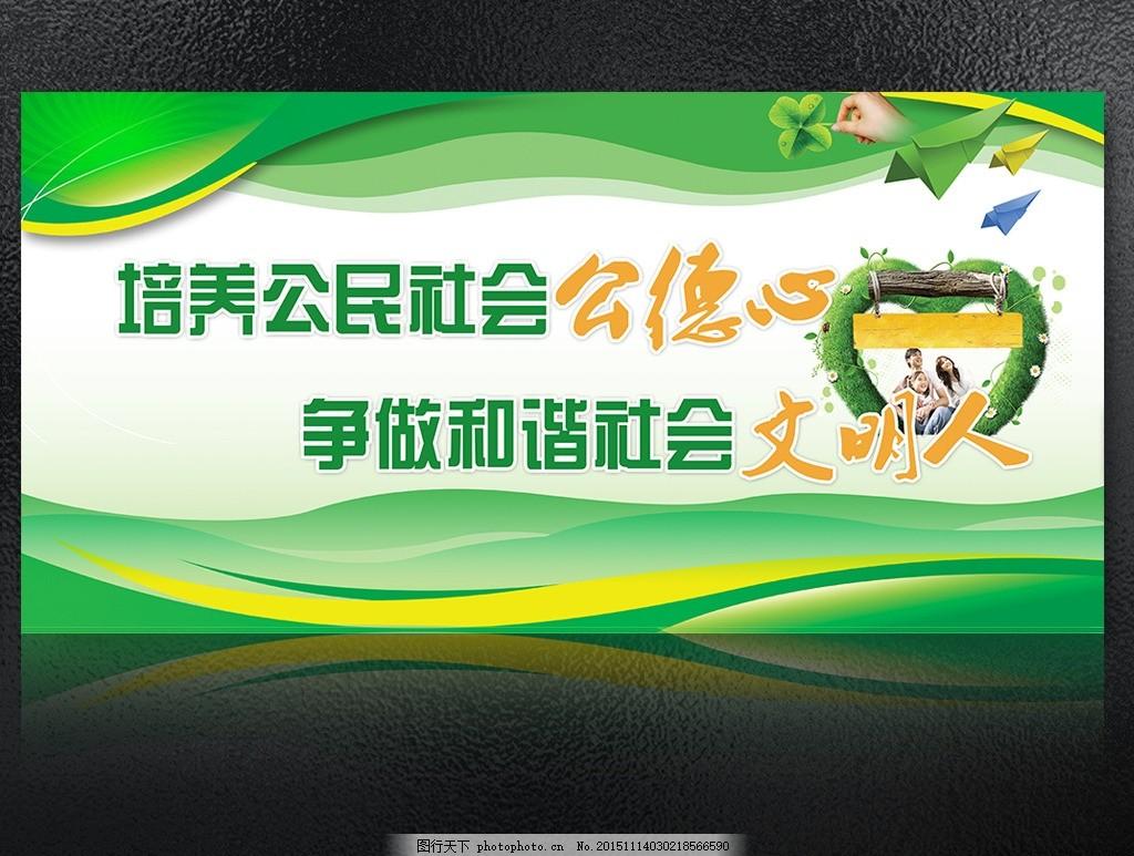 标语 公益广告 公益 文明 城市 中国梦 美丽家园 公益海报 绿色城市