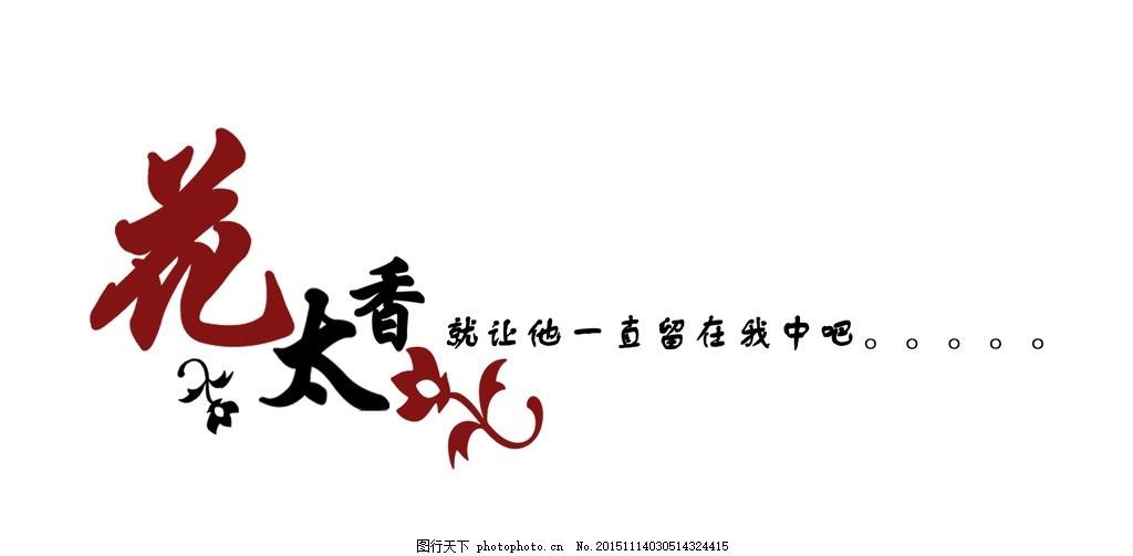 花太香 创意艺术字 psd分层素材 创意字体 字体素材 素材图片 设计