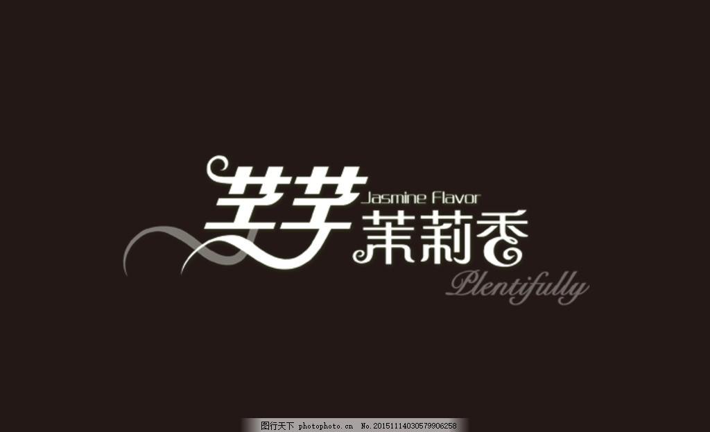 设计图库 广告设计 卡通设计  芊芊茉莉香 卡通艺术字 创意艺术字