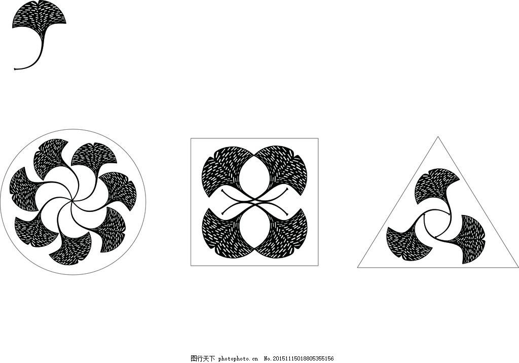 银杏叶的构成变形 传统图案设计 图案设计 装饰 构成 图案变形 设计