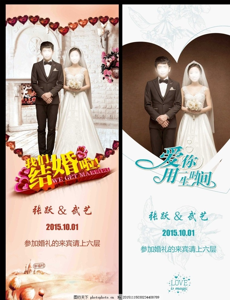 结婚展架 结婚展架模板 结婚展架素材 结婚展架展板 结婚展架设计