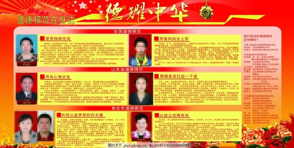 道德榜 德耀中华 光荣榜 中华 红色版面 海报 展板 设计 广告设计