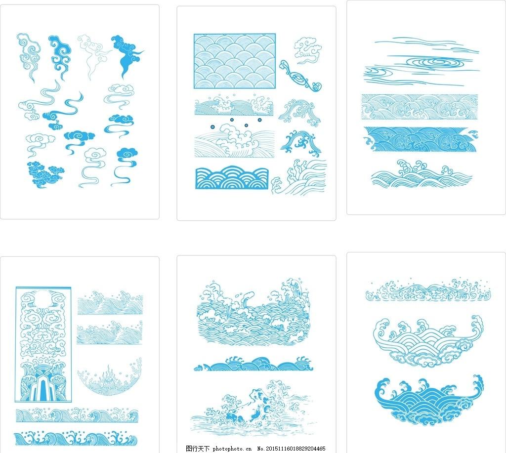 云朵 波浪 水纹 海浪 纹理 水 海 浪 波 纹 设计 古典图案 传统图案