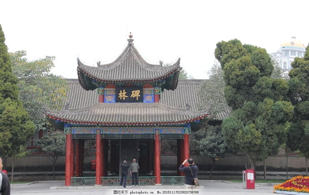 西安 碑林 博物馆