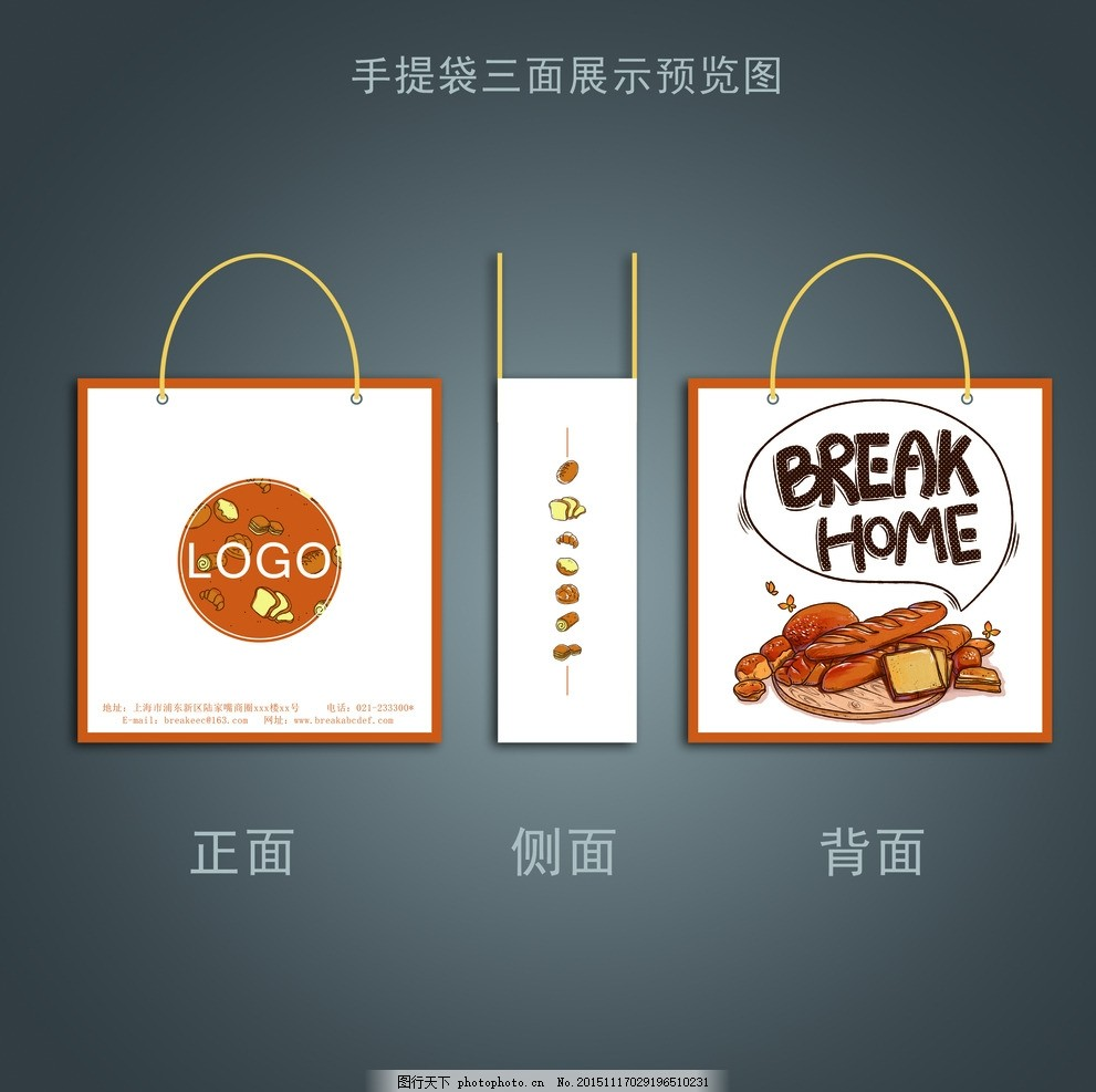面包店手提袋平面设计 环保 纸袋 一次性袋子 购物袋 消费袋 品牌袋图片