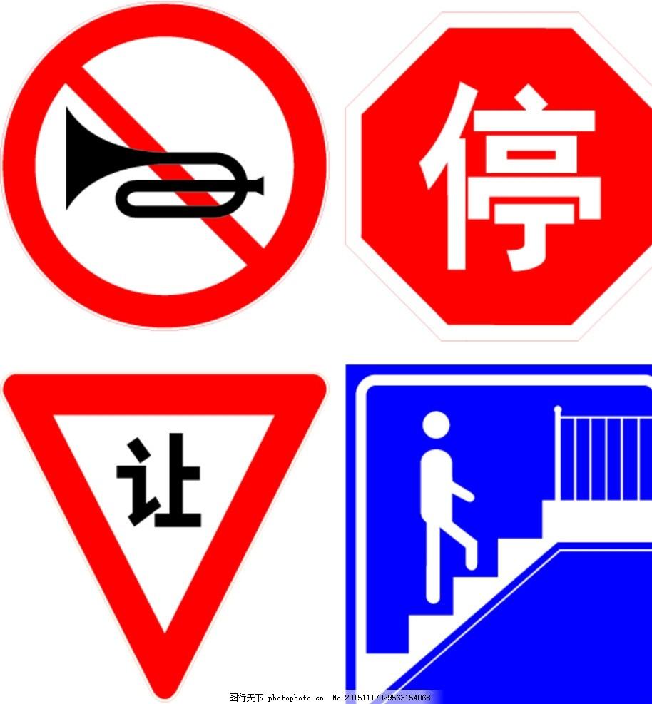 道路标志 禁鸣喇叭标志楼梯口标 楼梯品标志 矢量标志 指示牌 导示牌