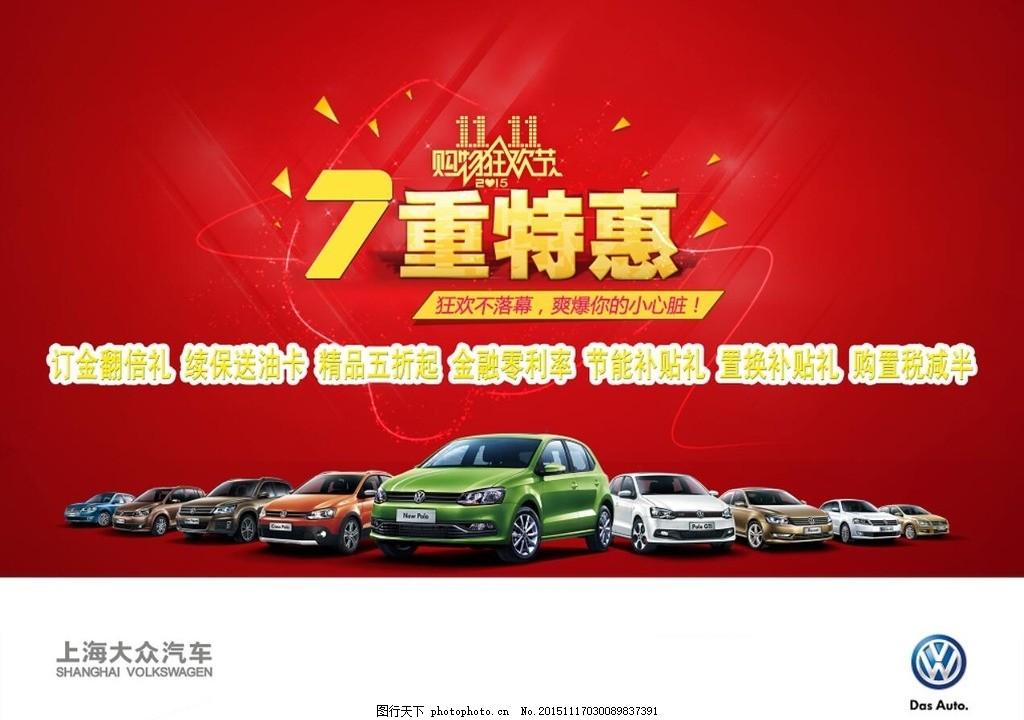 上海大众双11七重礼 上海大众汽车 全系