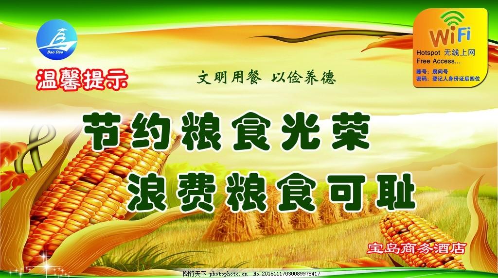 节约粮食光荣 浪费粮食可耻 广告设计 金秋背景 玉米 设计 广告设计