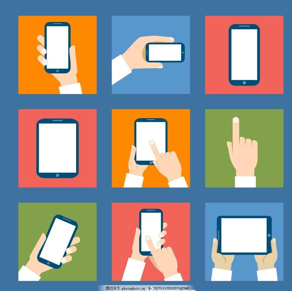 手機扁平化