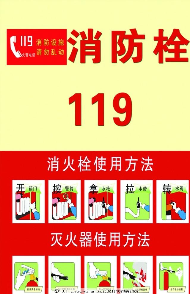 消防 消除栓 消防小人 卡通消防 使用方法 分层 设计 psd分层素材