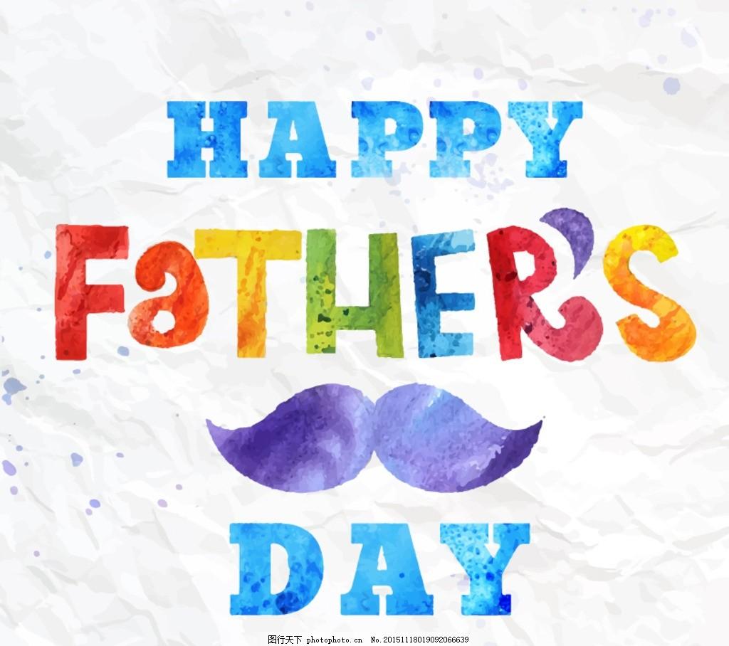 父亲节水彩艺术字贺卡矢量图 卡片 节日 字体 彩绘 颜料 颜色