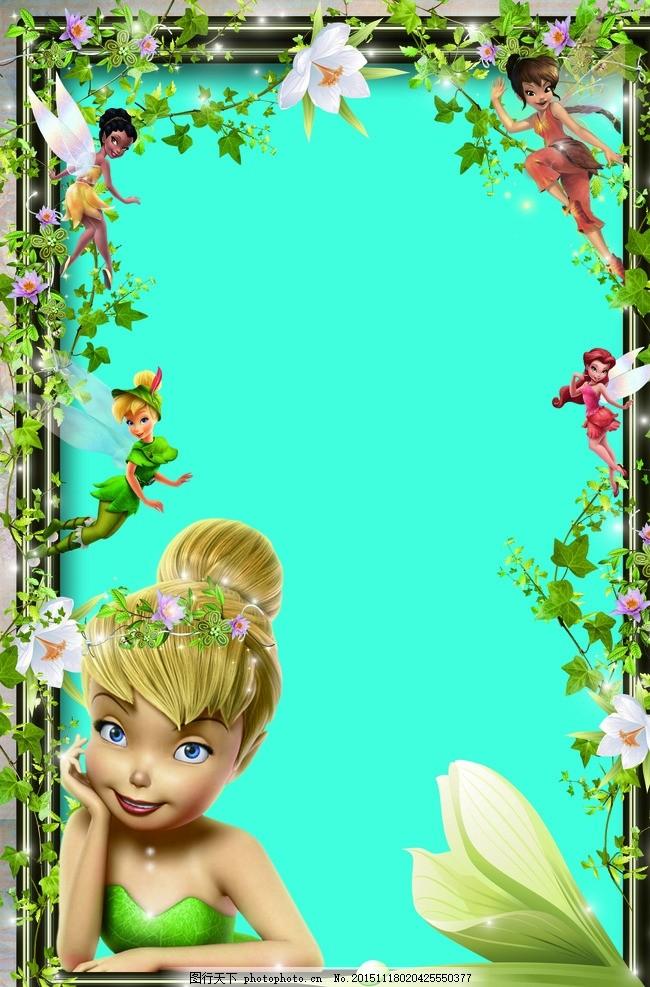 底板 海报 卡通 相框 公主 可爱 花草 设计 底纹边框 边框相框 ai