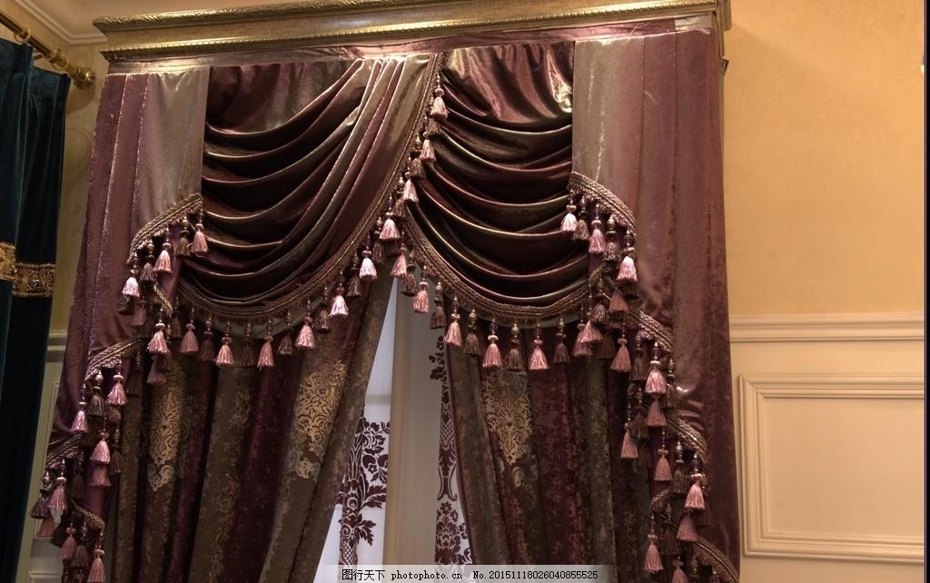 高档窗帘布艺 软包 室内 家居 时尚家居 欧式窗帘 韩式窗帘 现代窗帘