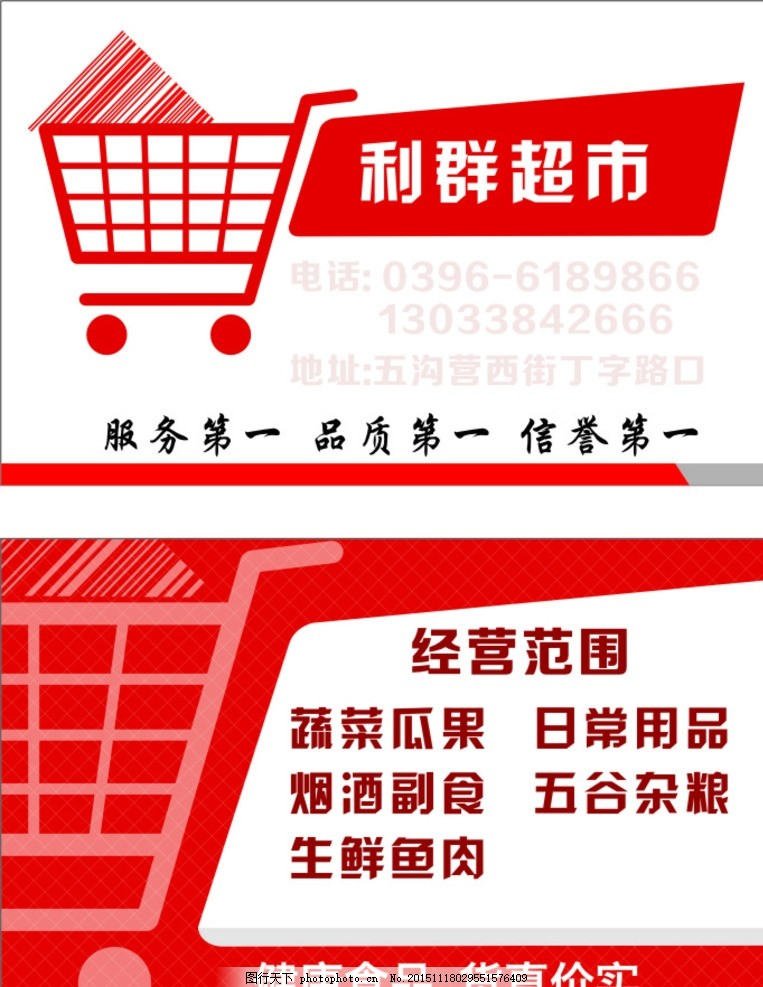 名片 超市名片 购物车 红色底版 超市 设计 广告设计 广告设计 cdr