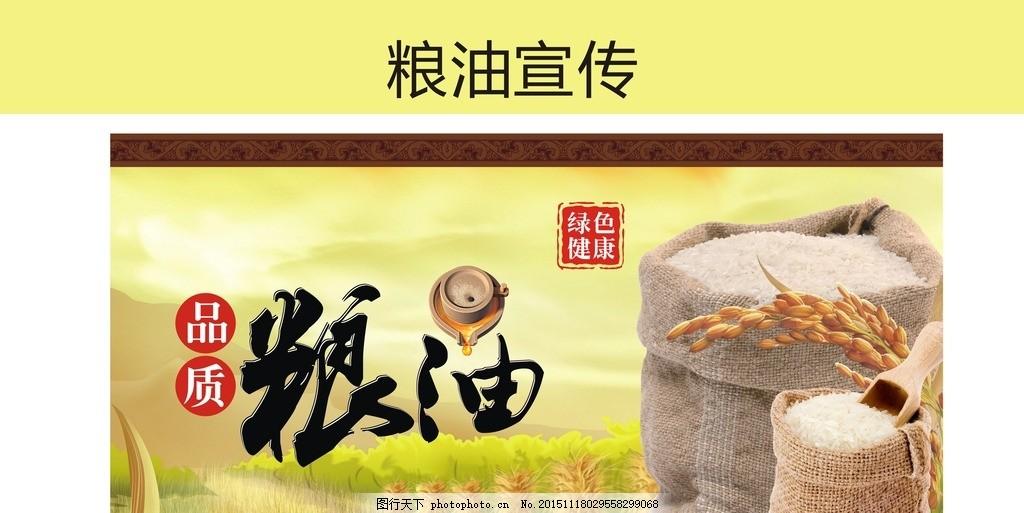 粮油 大米 粮食 麦穗 水稻 粮食品牌 健康食品